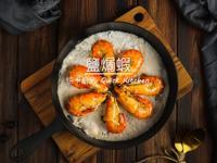 鹽焗蝦(簡易版)