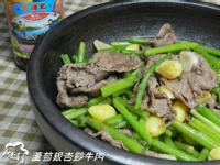 「李錦記舊庄特級蠔油125週年」~蘆筍銀杏炒牛肉