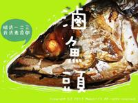 滷魚頭//肯肯煮食間//