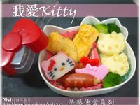 兒童早餐便當─我愛KITTY【VICI的懶人廚房】