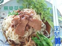 【菊苣硬底子●功夫肉燥乾意麵】