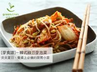 [綠藤芽食譜] 韓式綠豆芽泡菜