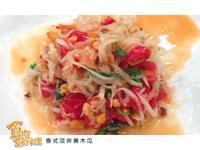 【食在好料理】泰式涼拌青木瓜