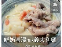 鮮奶濃湯義大利麵