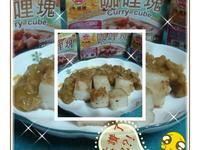 咖哩蘿蔔糕(免蒸版)(牛頭牌咖哩)