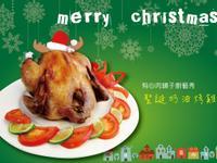 有心食譜:聖誕奶油烤雞