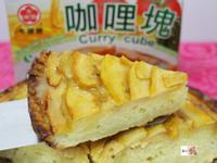 咖哩蘋果派(有內餡)[牛頭牌咖哩塊]