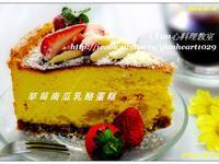♥i fun心料理♥草苺南瓜乳酪蛋糕8吋