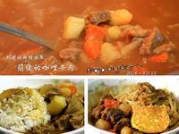 瑪莉廚房:咖哩牛肉簡單煮