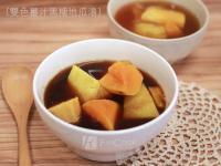 黑糖薑汁雙色地瓜湯