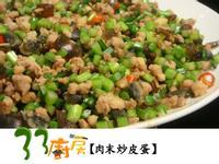 【33廚房】肉末炒皮蛋