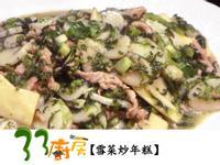 【33廚房】雪菜炒年糕
