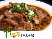 【33廚房】陳皮牛肉