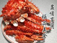 清蒸帝王蟹