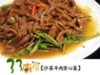 【33廚房】沙茶牛肉空心菜
