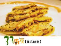【33廚房】棗泥鍋餅