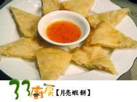 【33廚房】月亮蝦餅