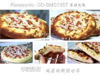 洋蔥‧培根‧佛卡夏【Panasonic製麵包機】