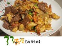 【33廚房】起司牛肉