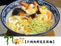 【33廚房】什錦海鮮菠菜煨麵