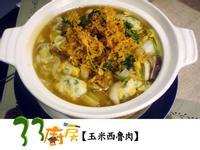 【33廚房】玉米西魯肉