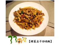 【33廚房】榨菜豆干炒肉絲