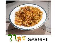 【33廚房】避風塘中卷蝦