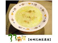 【33廚房】蛤蜊花椰菜濃湯