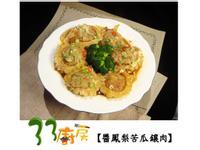 【33廚房】醬鳳梨苦瓜鑲肉