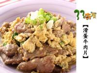【33廚房】滑蛋牛肉片