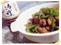 沙茶青椒豬柳『淬釀中式下午茶點』