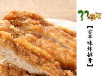 【33廚房】古早味炸排骨