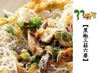 【33廚房】黑椒三菇六婆