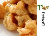 【33廚房】金沙蝦球