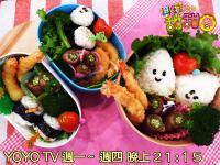 料理甜甜圈【愛心便當 】創意日式便當