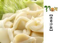 【33廚房】涼筍沙拉