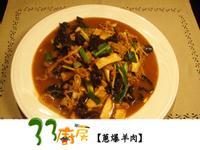【33廚房】蔥爆羊肉