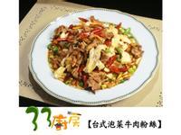 【33廚房】台式泡菜牛肉粉絲