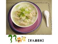 【33廚房】貢丸蘿蔔湯