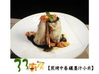 【33廚房】煎烤中卷鑲墨汁小米
