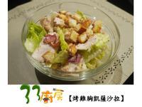 【33廚房】烤雞胸凱薩沙拉