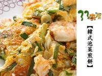 【33廚房】韓式泡菜煎餅