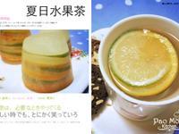 夏日水果茶