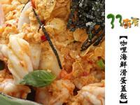 【33廚房】咖哩海鮮滑蛋蓋飯