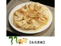 【33廚房】冰花煎餃