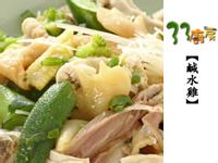 【33廚房】鹹水雞