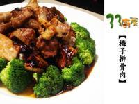 【33廚房】梅子排骨肉