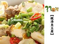 【33廚房】酸湯臭豆腐