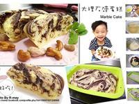 巧克力大理石磅蛋糕(不用打發)超級方便!