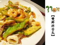 【33廚房】雙鮮拌苦瓜